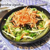 【ヤマキだし部】香り野菜と桜海老のサラダ。だしパック使用簡単めんつゆで黒七味ドレッシング。