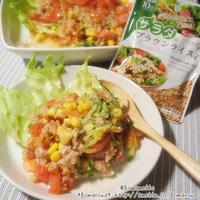 ★サラダ用ブラウンライス de トマトヨーグルトドレッシングのグレインズサラダ 作ってみました♪