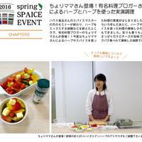 外苑前アイランドスタジオで行われた春のスパイスイベントに参加してきました~☆ - レポート3 -