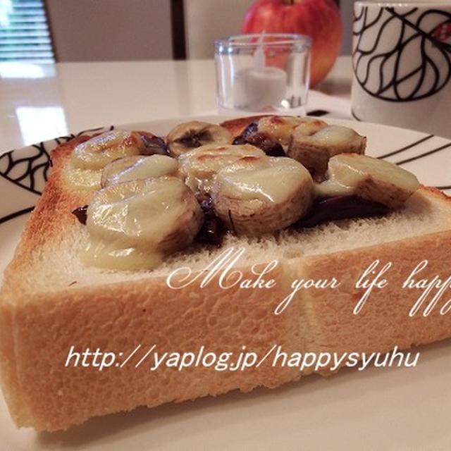 トローリチーズで美味しい☆バナナチョコトースト