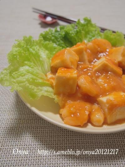 【簡単カフェ飯】10分で♪むきエビと豆腐の簡単チリソース♪