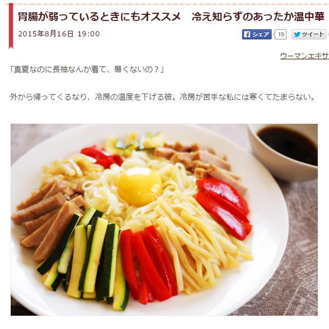 冷やし中華の麺とスープを使って作る、あったか温中華