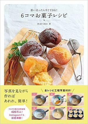 『6コマお菓子レシピ』<br>marimo (著)<br><br>Instagramでも話題沸騰中の...