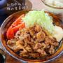 ♡お肉やわらか♡豚の生姜焼き♡【#簡単レシピ #時短 #節約 #薄切り肉 #定番】