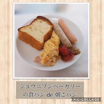 ジュウニブンベーカリーの美味しい食パン