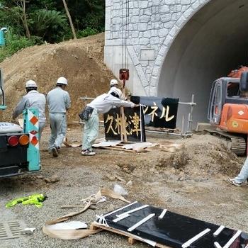 新しくできるトンネルの名前を!