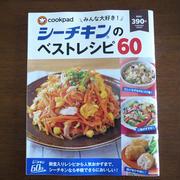 【掲載】シーチキンのベストレシピ60♪★はんぺんのツナと大葉のはさみ焼き♪