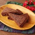 アーモンドとココアの香ばしバタークッキー(切り分けるタイプ)☆おやつ、間食、朝食に♪