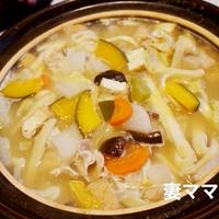 かぼちゃ入りほうとう♪ Hoto Noodles in Pumpkin miso soup