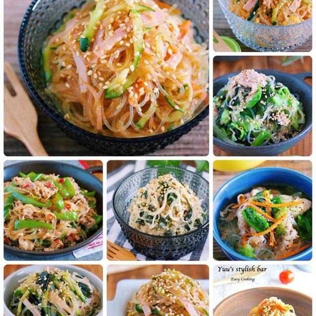 激ウマ♡春雨レシピ10選【#作り置き #お弁当 #サラダ #レシピまとめ】