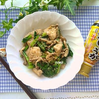 スパイスアンバサダー♪節約&ヘルシー!鶏むね肉と小松菜の生姜ポン酢炒め