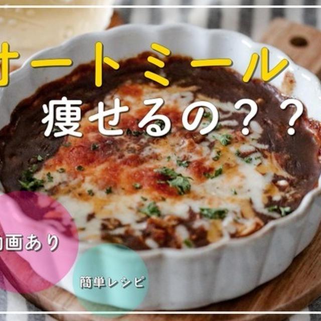 【ダイエット飯】オートミールのカレードリア!オートミールって痩せるのか?の話