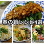 わが家の定番 春の筍(たけのこ)料理4選
