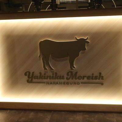 【中目黒】肉の聖地・中目黒で行くべき!肉の魅力にさらにハマる〜Moreish中目黒