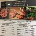 荻窪のA4黒毛和牛専門店 ステーキモンスター