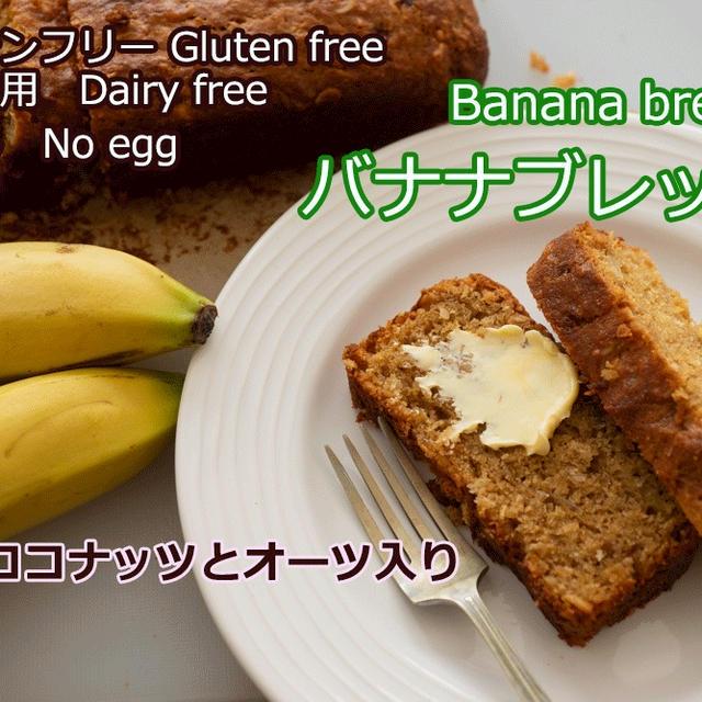 卵なし、乳製品なし、グルテンフリーのバナナブレッド