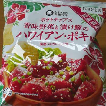 ポテトチップス ハワイアン・ポキ味