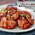 【S&B】ちょい足しスパイスで本格的に!鶏肉とれんこんのヤンニョム風甘辛チキン♡#pr
