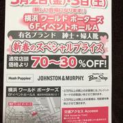 大塚製靴 ファミリーセール 新しい会場になります 横浜ワールドポーターズ 6FイベントホールA