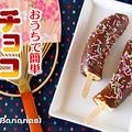 屋台風!おうちで簡単 チョコバナナの作り方 (動画レシピ) by オチケロンさん