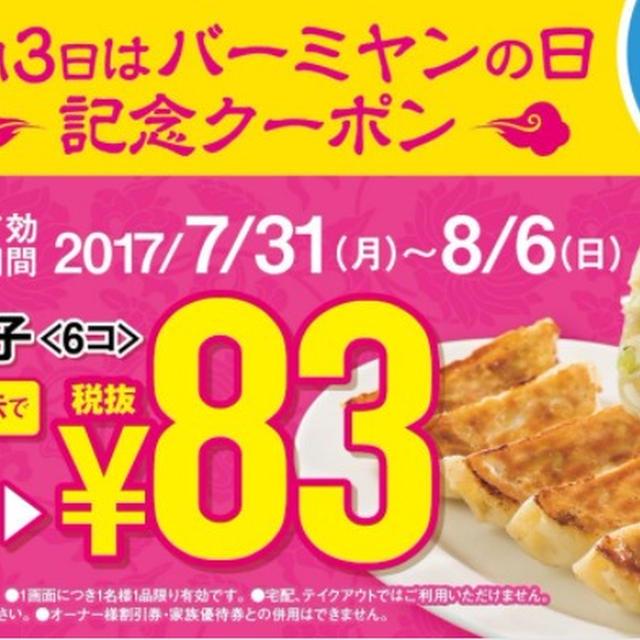 バーミヤンの本格焼餃子が83円で食べられる!?ダイエットアプリのレシピでおいしい晩ごはん