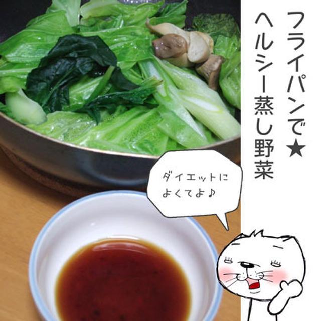 フライパンで★ヘルシー蒸し野菜