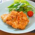 お弁当にも♪マスタード風味の一口チキンカツ by アップルミントさん