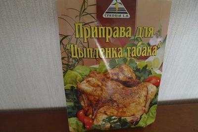 ロシア土産でチキンのオーブン焼き