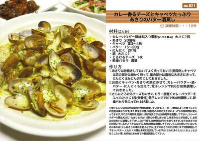 カレー香るチーズとキャベツたっぷりあさりの酒蒸し -Recipe No.921-