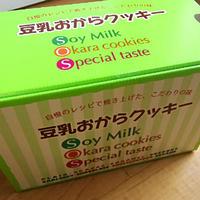 ヘルシーメイトの豆乳おからクッキー。(^。^)