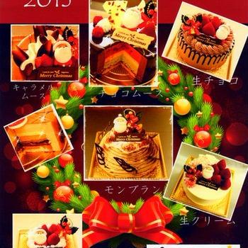 クリスマスケーキ2015 画像