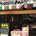 大阪・南森町の「モデナマーマ」でパスタランチ
