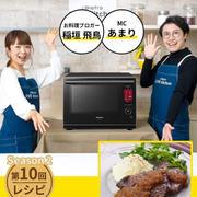 今夜21時〜デリッシュキッチンの生放送です!!!
