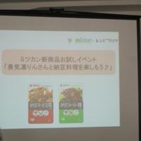 ミツカンさん提案、納豆の新しい食べ方