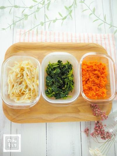 【レシピ】ビビンバにも副菜にもなる、3種のナムル