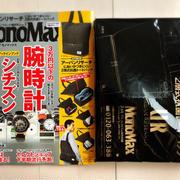 【雑誌付録】MonoMax アーバンリサーチ2層式抗菌トートバッグ