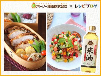 ボーソー米油部「酸化しにくい米油だからおいしい!作りおきレシピ」