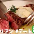 ゆるっと食日記 @ 目黒のイタリアン お誕生日デート