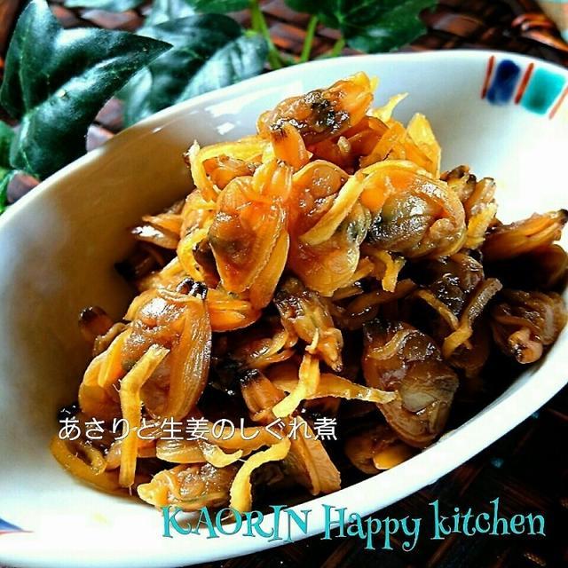【基本の和食】あさりと生姜のしぐれ煮❤ご飯のお供‼
