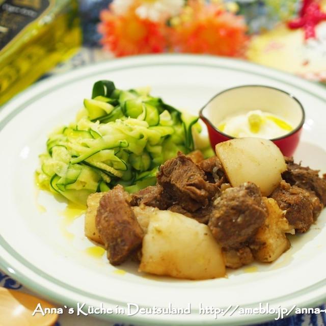 【主菜】わさびマヨソースでいただく♡牛肉とかぶのバルサミコ赤ワイン煮込み