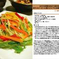 おせち料理のあまり食材ゆず香る彩りスイーピーと青パパイアと水菜のマリネサラダ マリネサラダ料理 -Recipe No.1294- by *nob*さん