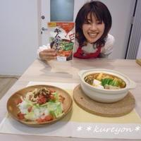 モランボンお鍋の試食会いってきた~!!