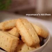 チーズショートブレッド by みゅまこさん