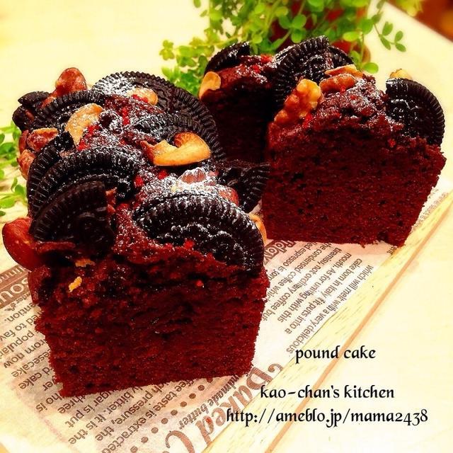 本日のパウンドケーキ*ザクザク濃厚チョコパウンドケーキ