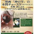 第四回本間チョースケによるイタリアワイン試飲販売会のお知らせ