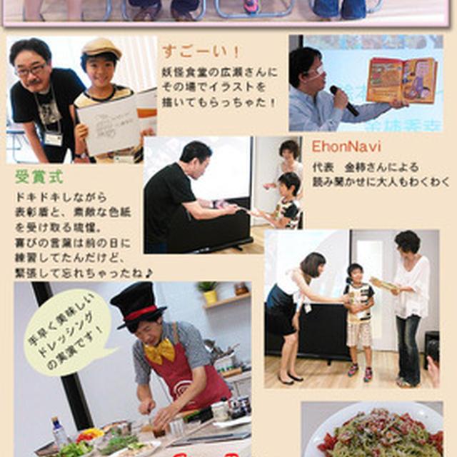 第1回 絵本ごはんコンテスト 2014 受賞 懇親パーティーへ いざ息子と。