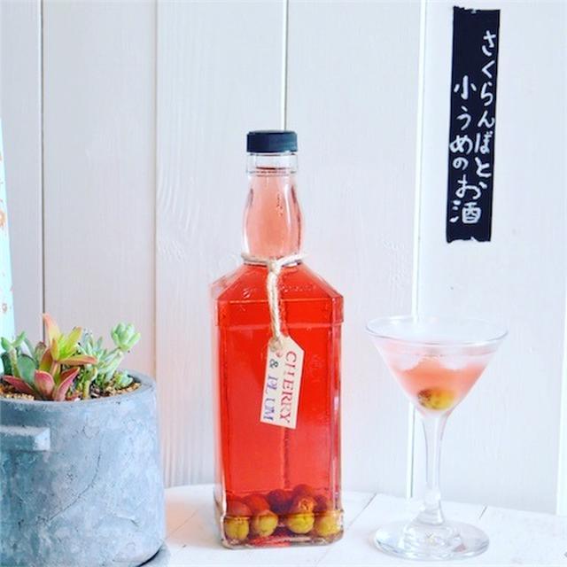 さくらんぼと小梅のお酒*  ほんのり香る紅色梅酒