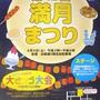 9/9(土)満月まつりのプログラム♪