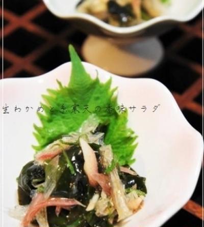 涼夏☆【生わかめと糸寒天の香味サラダ 】☆低GI・アンチエイジング