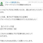 【ご報告】海鮮としめじの塩マーボーがアメーバトピックスに、掲載されました♡感謝